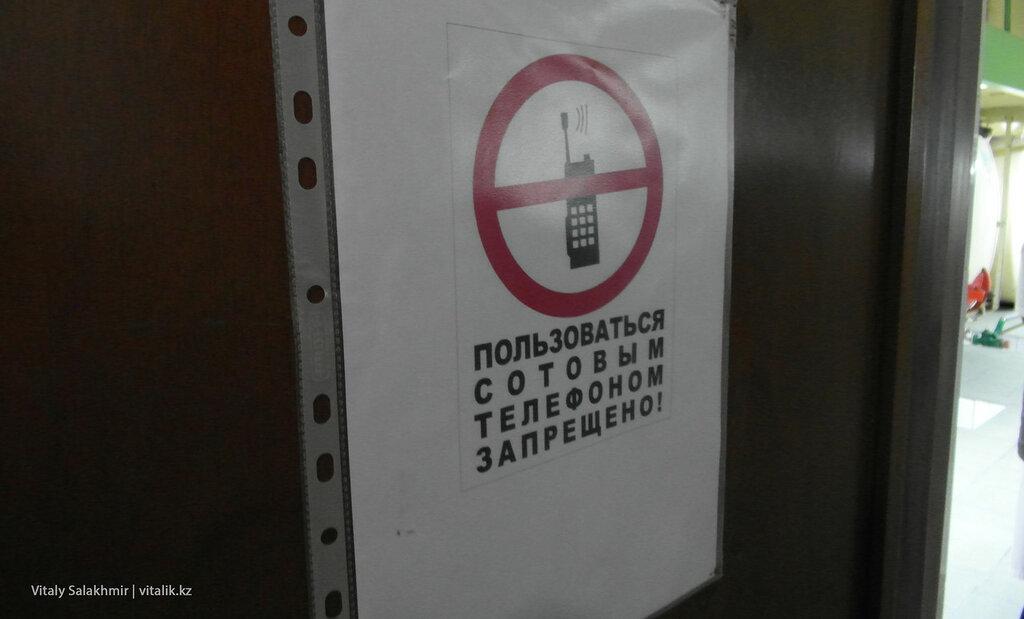 Запрет использования мобильного телефона в Бахус