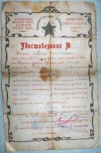 1926 РЖЕВ Удостоверение о прохождении подготовки, с вручением подарка.