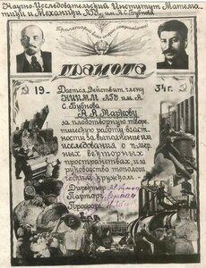 1935 УДАРНИК 3-го ГОДА 2-Й ПЯТИЛЕТКИ 1