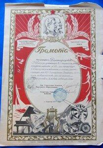 1949 Грамота народного образования
