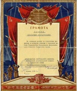 1950 За активное участие в массовой работе