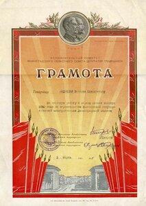 1951 За отличную работу по стр-ву электростанции