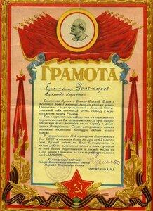 1958 Благодарность в ознаменование 40-й годовщмны ВС СССР