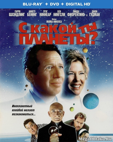 С какой ты планеты? / What Planet Are You From? (2000/BDRip/HDRip)