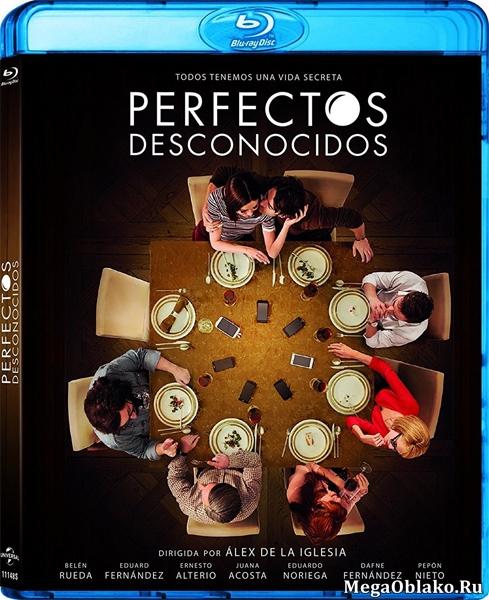 Идеальные незнакомцы / Perfectos desconocidos (2017/BDRip/HDRip)