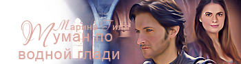 "Марина Гилл ""Туман по водной глади"" (ИЛР)"