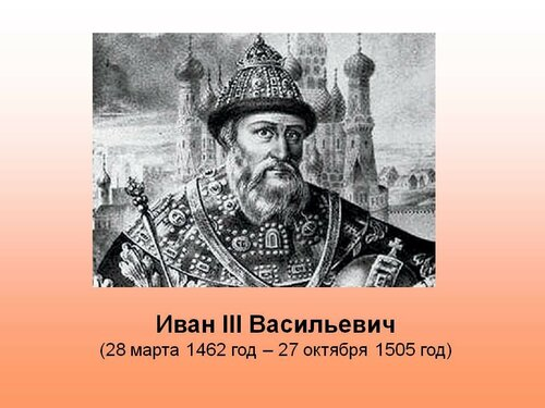 Иван III Васильевич.jpg