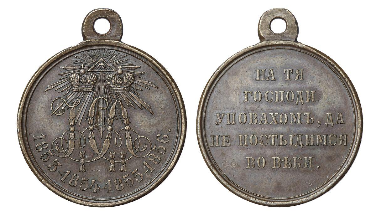 Наградная медаль «В память Восточной войны 1853-1854-1855-1856 гг.»