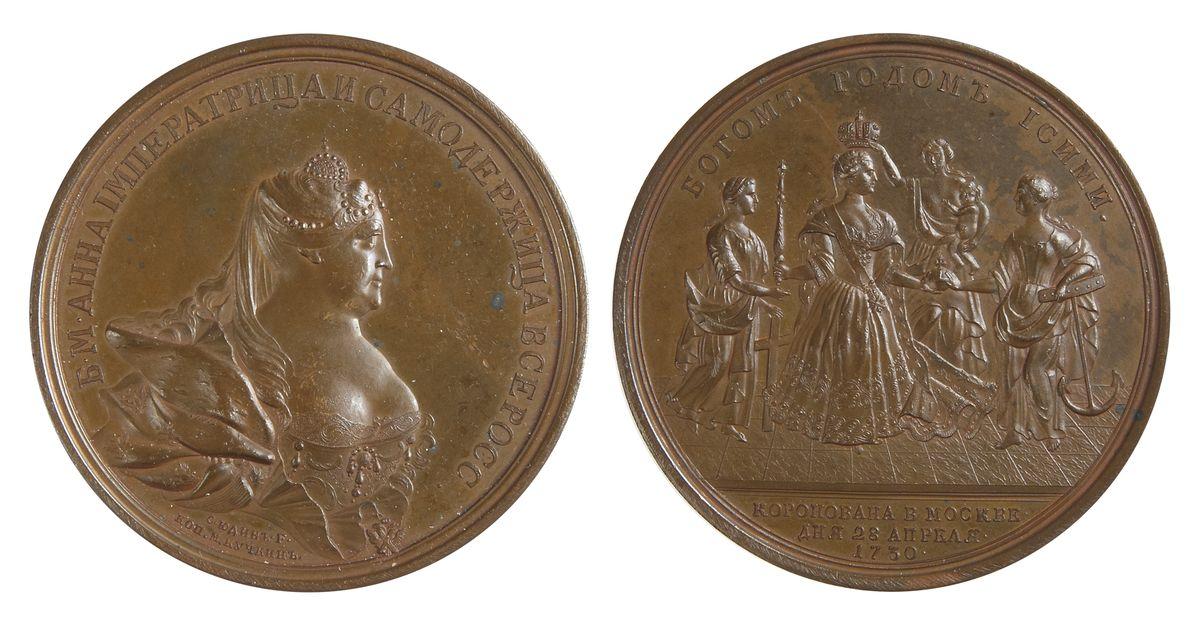 Настольная медаль «В память коронации Императрицы Анны Иоанновны. 28 Апреля 1730 г.»