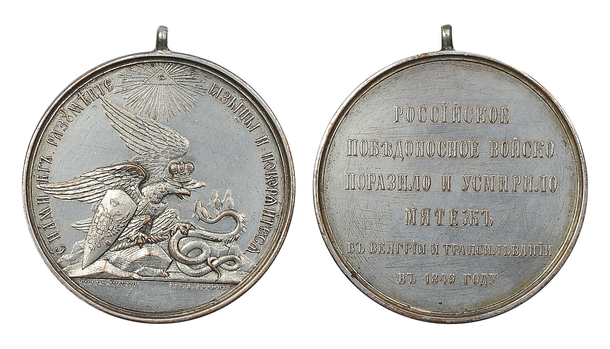 Настольная медаль «За усмирение Венгрии и Трансильвании в 1849 г.»