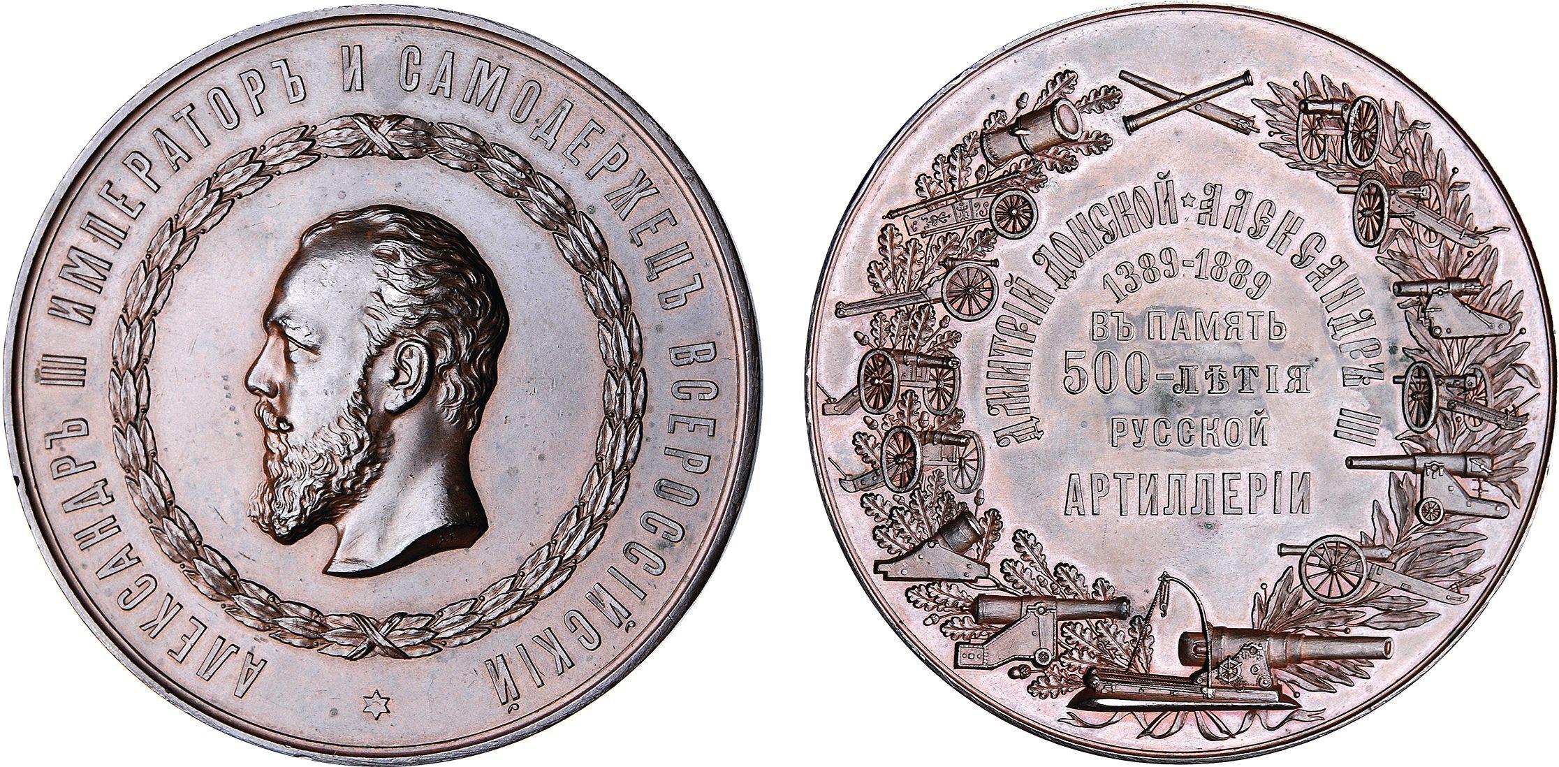 Настольная медаль «В память 500-летия русской артиллерии. 1389-1889 гг.»