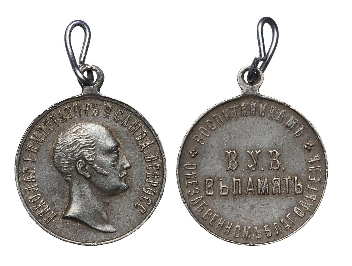 Наградная медаль «В память Императора Николая I для бывших воспитанников военно-учебных заведений (В. У. З.)» 1890-е