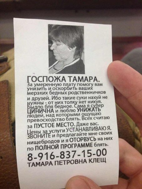 Тамара Петровна Клещ