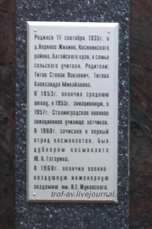 Памятный мемориал космонавту Титову, Краснознаменск