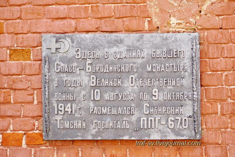 Спасо-Бородинский женский монастырь, музей Бородино в годы Великой Отечественной войны