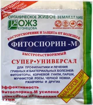 Фитоспорин-Борьба с вредителями БИО препаратами