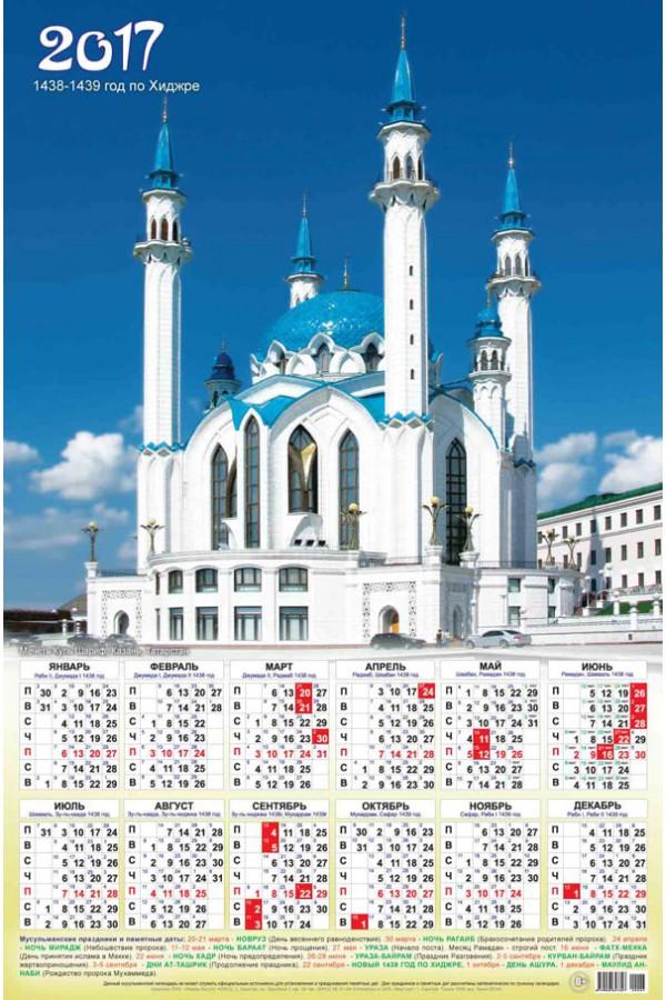 Календарь на 2017 г. Красота в камне
