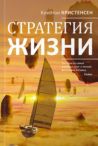 Clayton M. Christensen / Клейтон Кристенсен - How will you measure your life? / Стратегия жизни [2013, EPUB, RUS]