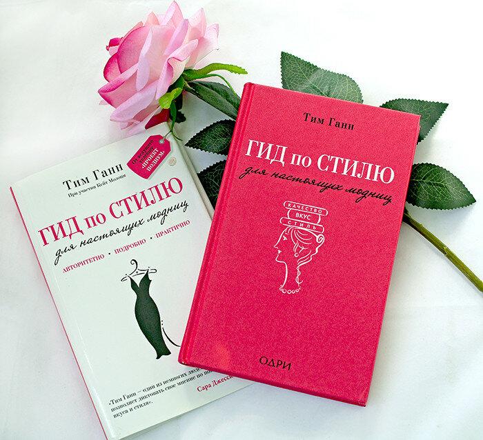 Книги-о-красоте-и-стиле-Лэйа-Фэрран-Грейвс-Маленькая-книга-Prada-Тим-Ганн-Гид-по-стилю-для-настоящих-модниц-Отзыв6.jpg