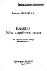 Книга Памятка бойца истребителя танков