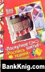Книга Лоскутное шитье. Роспись тканей. Плетение шнуров
