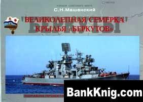 Книга Великолепная семерка. БПК 1134Б проекта