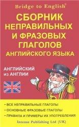 Книга Сборник неправильных и фразовых глаголов английского языка