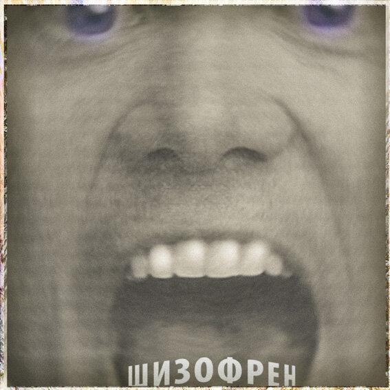 шизофрен