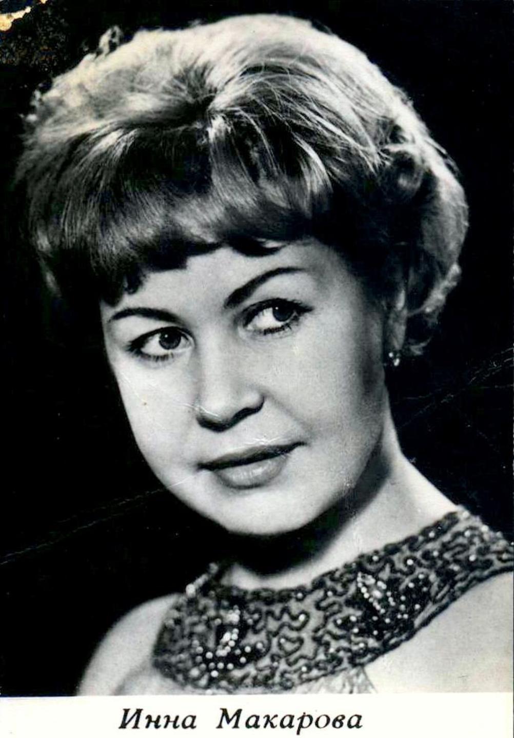 Инна Макарова, Актёры Советского кино, коллекция открыток