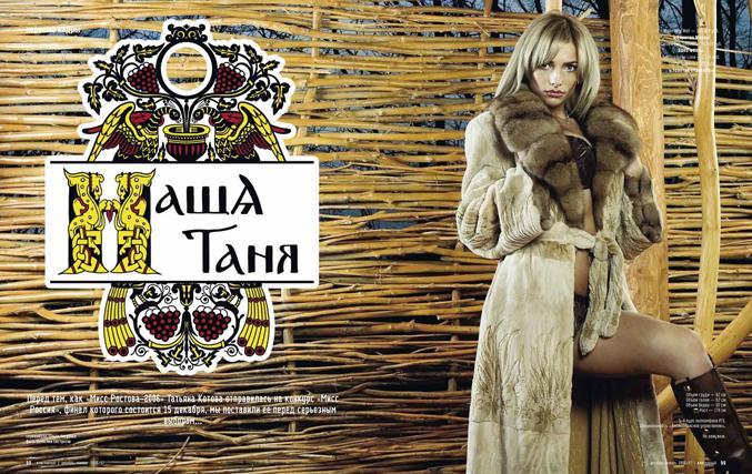 будущая звезда, молодая Татьяна Котова в журнале Кто главный, 2006 год