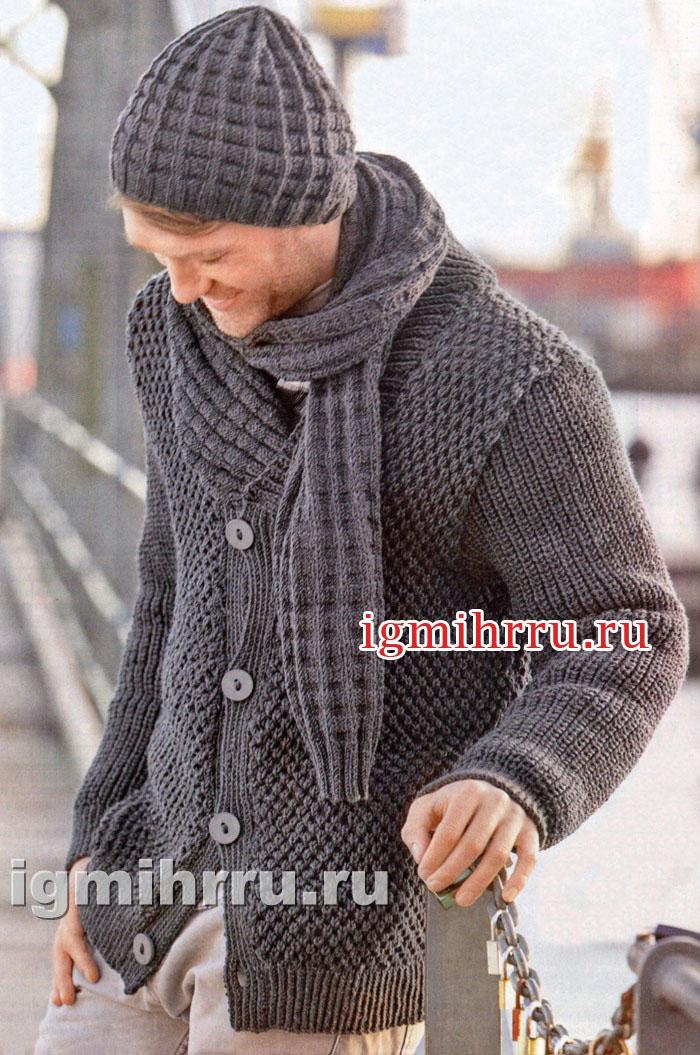 Мужской теплый темно-серый комплект: жакет, шапка и шарф. Вязание спицами