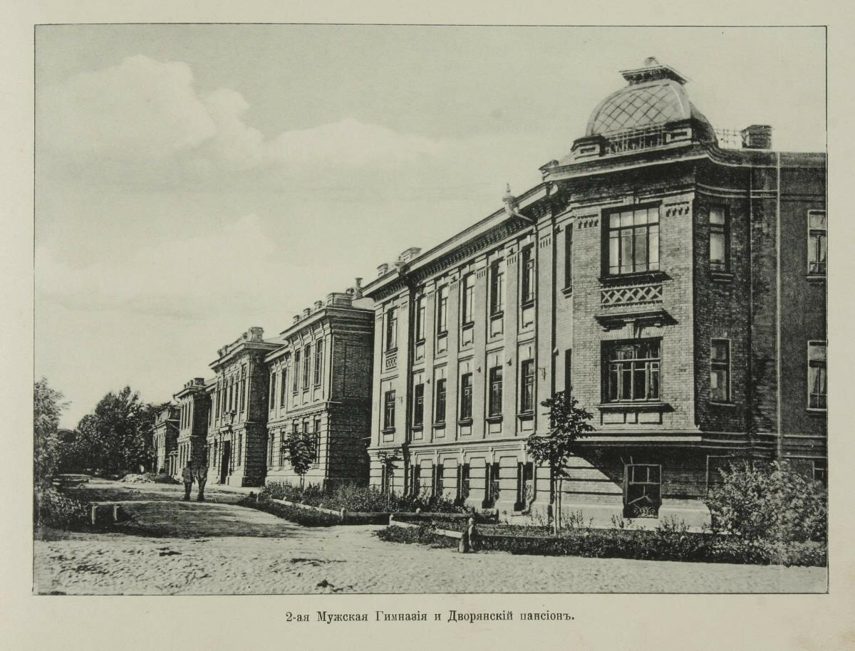 2-ая Мужская Гимназия и Дворянский пансион