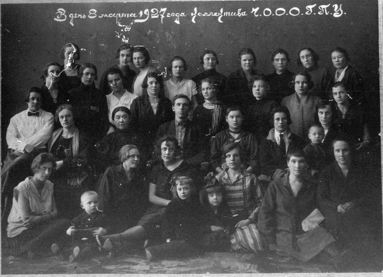 В день 8 марта  1927 года коллектив Ч.О.О.О.О.ГПУ