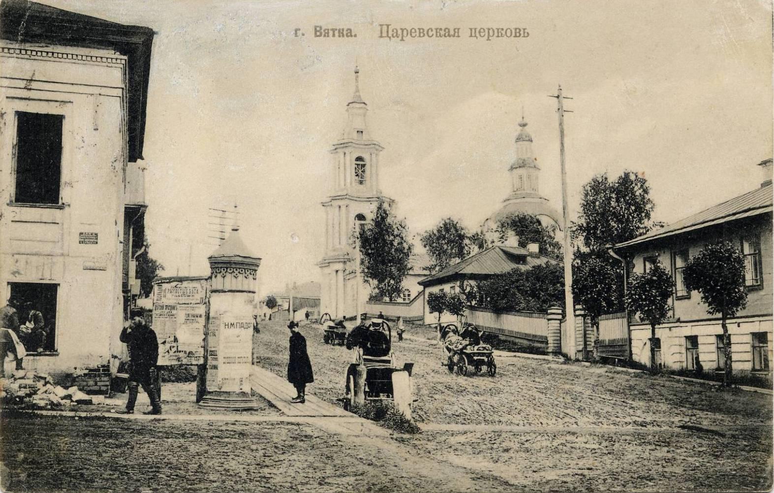 Царевская церковь