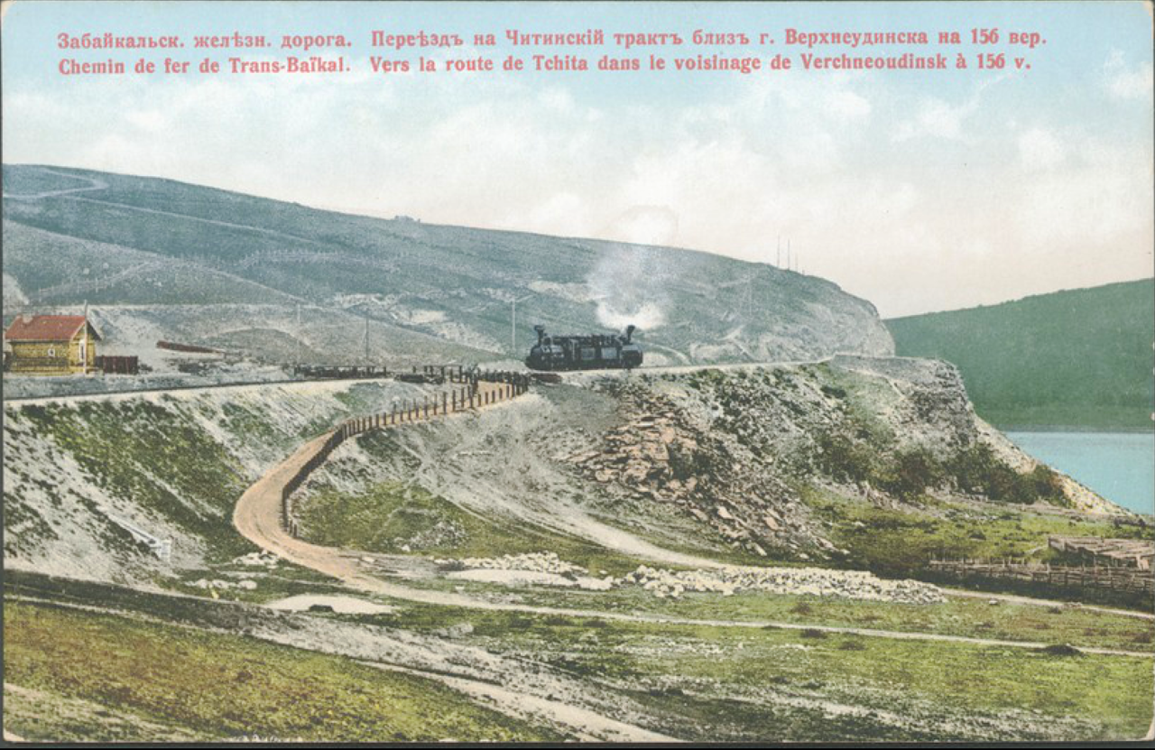 Переезд на Читинский тракт близ города Верхнеудинска на 156-й версте