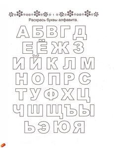 Igrajka_gotovim_ryky_k_pismy_page_02.jpg
