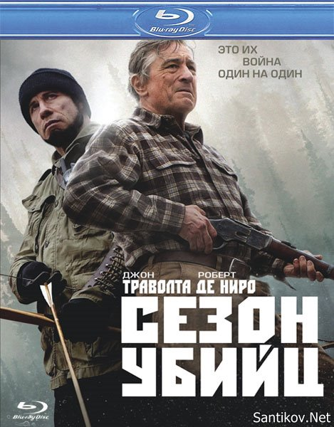 Сезон убийц / Killing Season (2013/BDRip/HDRip) [лицензия]