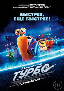 Турбо   Turbo