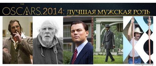 Оскар 2014 номинации лучшая мужская роль