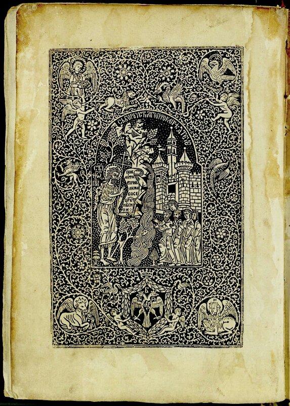 Собор Пророка, Предтечи и Крестителя Господня Иоанна. Сербская миниатюра XVII века.