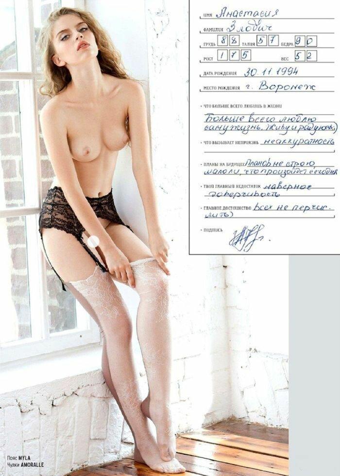 Самая сексуальная девушка России - Анастасия Злобич