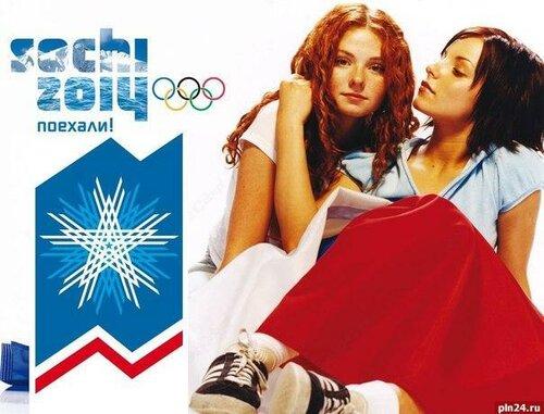 На Сочинской зимней олимпиаде будет петь группа «Тату»