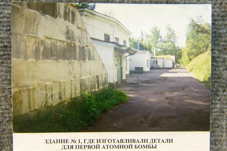 здание номер 1 атомная бомба