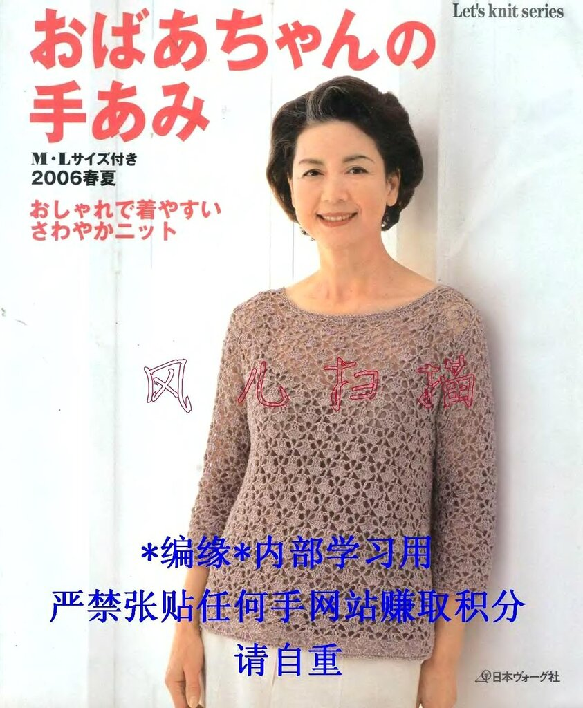 BIANZHI - китайский сборник по вязанию - САМОБРАНОЧКА 37