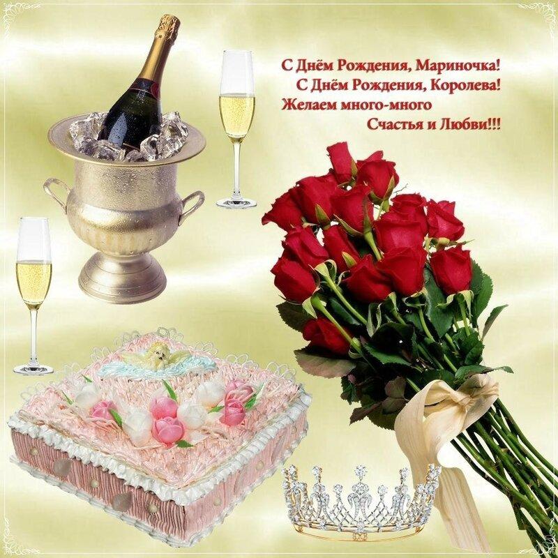 Поздравления с днем рождения женщине марина картинка, днем рождения