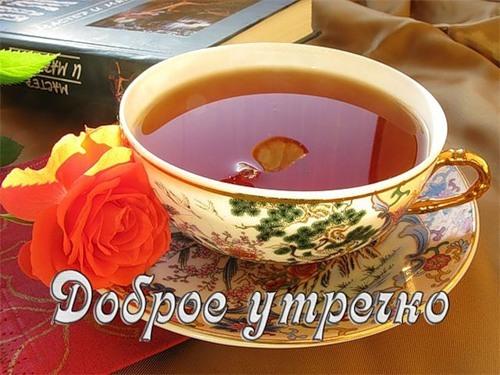 Доброе утречко! Рядом с чашкой чая лежит красная роза.