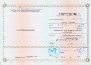 Удостоверение о краткосрочном повышении квалификации установленного образца