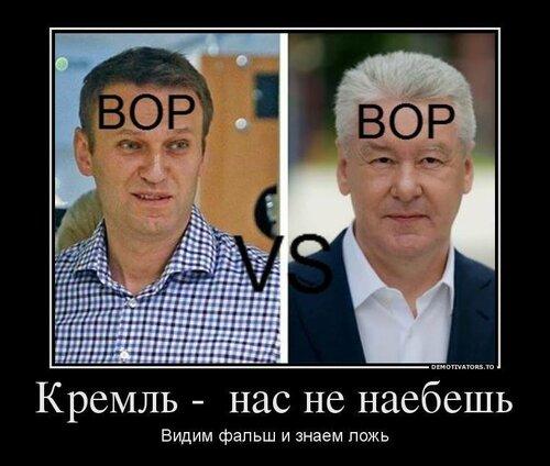 Кремль - нас не наебешь