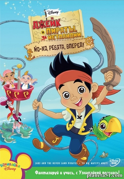 Джейк и пираты Нетландии (1-2 сезон: 1-18 серии) / Jake and the Never Land Pirates (2011-2013/DVDRip)