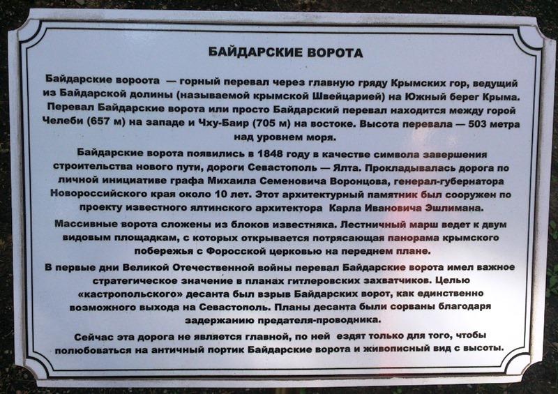 Парк миниатюр Крым 33.jpg